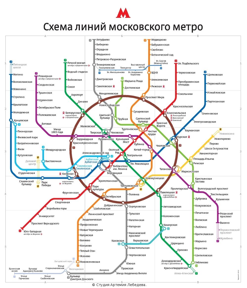карта метро картинка москвы