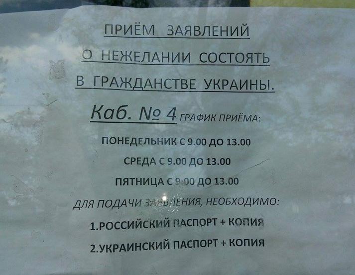 конечно Куда обратиться чтобы отказаться от украинского гражданства Мне что-то