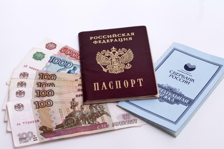 займ без паспорта рф