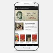 Третьяковская галерея запустила электронную библиотеку