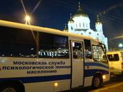 ГБУ «Московская служба психологической помощи населению»