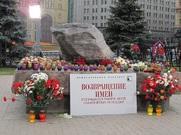 В Москве пройдёт акция памяти жертв политических репрессий