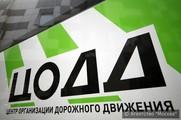 Данные с видеокамер на дорогах Москвы будут транслировать через СМИ