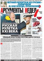 Аргументы Недели №28(420) от 31.07.2014