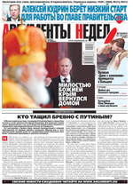 Аргументы Недели №10(402) от 20.03.2014