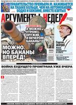 Аргументы Недели №31(373) от 15.08.2013