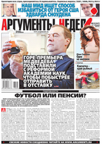 Аргументы Недели №25(367) от 04.07.2013