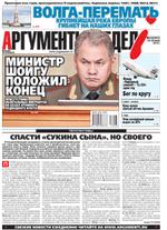 Аргументы Недели №23(365) от 20.06.2013