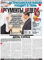 Аргументы Недели №18(360) от 16.05.2013