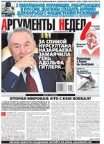 Аргументы Недели №16(408) от 07.05.2014
