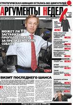 Аргументы Недели №41(75) от 11.10.2007