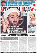 Аргументы Недели №17(258) от 05.05.2011