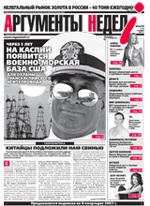 Аргументы Недели №36(70) от 05.09.2007