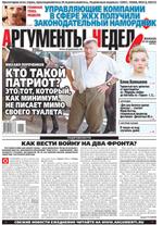 Аргументы Недели №44(436) от 20.11.2014