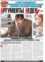 Аргументы Недели №42(434) от 06.11.2014