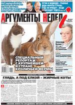 Аргументы Недели №51(241) от 29.12.2010