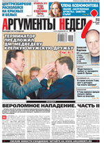 Аргументы Недели №24(214) от 24.06.2010