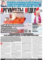 Аргументы Недели №41(383) от 24.10.2013