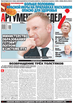 Аргументы Недели №40(432) от 23.10.2014