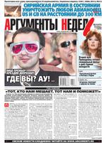 Аргументы Недели №33(375) от 29.08.2013