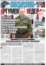 Аргументы Недели №25(317) от 05.07.2012