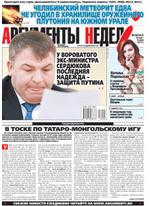 Аргументы Недели №20(362) от 30.05.2013