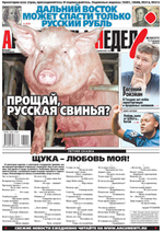 Аргументы Недели №29(371) от 01.08.2013