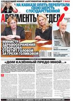Аргументы Недели №16(358) от 25.04.2013