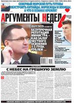 Аргументы Недели №27(319) от 19.07.2012