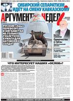 Аргументы Недели №36(328) от 20.09.2012