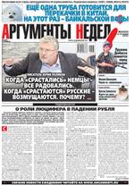 Аргументы Недели №43(435) от 13.11.2014