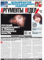 Аргументы Недели №3(295) от 26.01.2012
