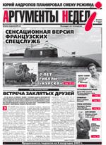 Аргументы Недели №32(66) от 09.08.2007