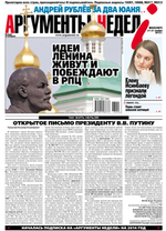 Аргументы Недели №45(387) от 21.11.2013