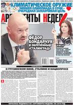Аргументы Недели №40(382) от 17.10.2013