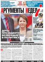 Аргументы Недели №1(191) от 14.01.2010