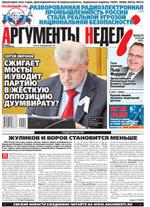 Аргументы Недели №19(311) от 24.05.2012