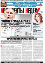 Аргументы Недели №27(369) от 18.07.2013