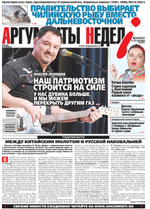 Аргументы Недели №33(425) от 04.09.2014