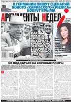 Аргументы Недели №7(399) от 27.02.2014