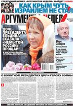 Аргументы Недели №17(359) от 07.05.2013