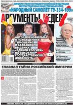 Аргументы Недели №37(329) от 27.09.2012