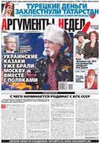 Аргументы Недели №37(429) от 02.10.2014