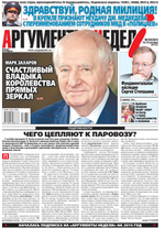 Аргументы Недели №39(381) от 10.10.2013