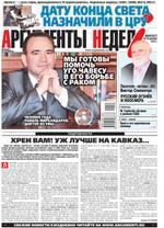 Аргументы Недели №49(341) от 20.12.2012