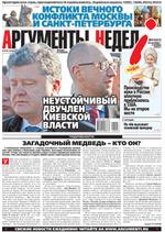 Аргументы Недели №41(433) от 30.10.2014