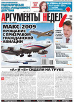 Аргументы Недели №33(171) от 20.08.2009