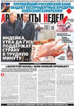 Аргументы Недели №35(427) от 18.09.2014