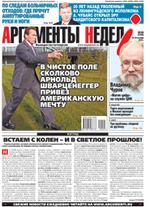 Аргументы Недели №40(230) от 14.10.2010