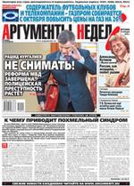 Аргументы Недели №11(303) от 22.03.2012